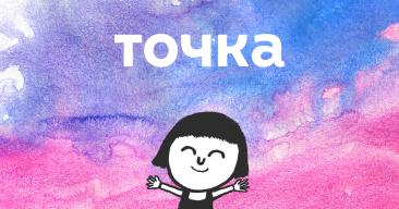 Tochka229